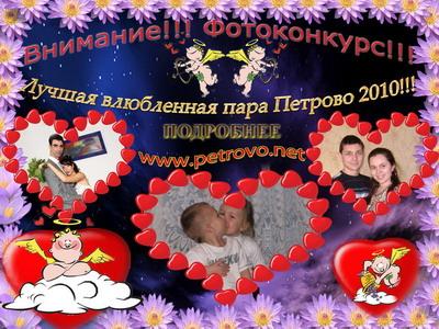 Лучшая влюбленная пара Петрово 2010
