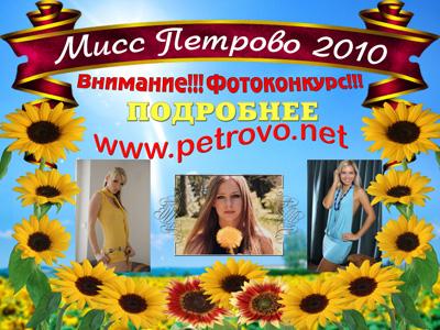 """Фотоконкурс """"Мисс Петрово 2010"""""""