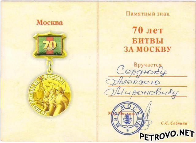 памятным знаком 70 лет битвы за москву